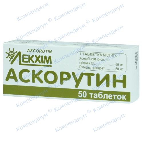 Аскорутин табл.№50 фото 1, Aptekar.ua