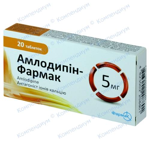 Амлодипин таб.5 №20