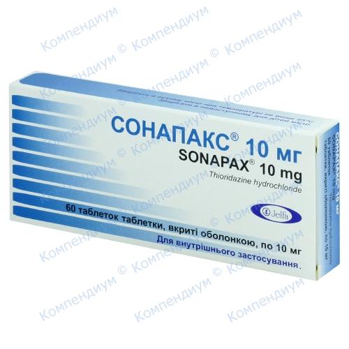 Сонапакс др.10мг №60