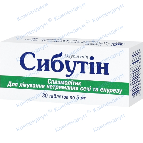 Сибутин табл. 0,005 №30