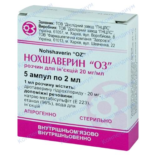 """Нохшаверин """"03"""" 2% 2,0 №5"" фото 1, Aptekar.ua"