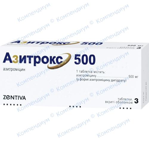 Азитрокс табл. 500мг. №3
