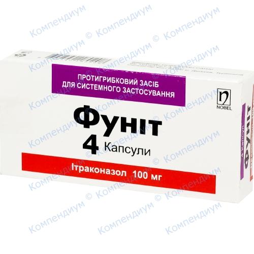 Фунит капс. 100 мг №4