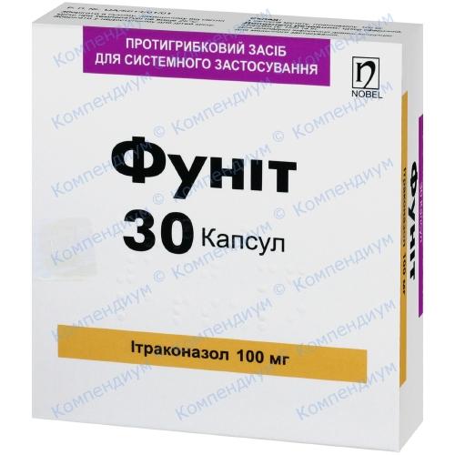Фунит капс. 100 мг №30