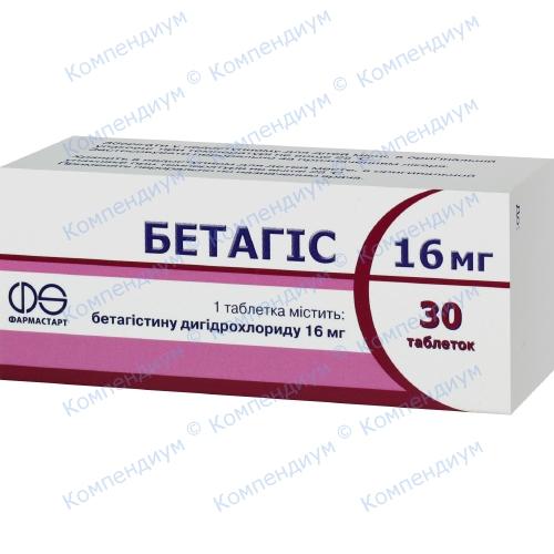 Бетагіс табл. 16 мг №30
