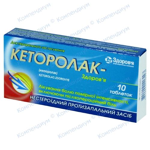 Кеторолак-3 таб.10мг №10 фото 1, Aptekar.ua