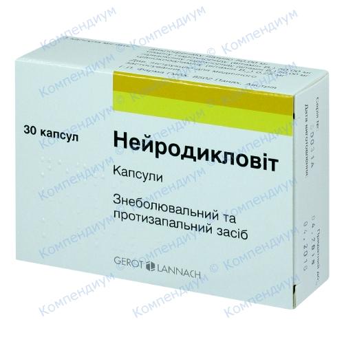 Нейродикловіт капс. №30 фото 1, Aptekar.ua
