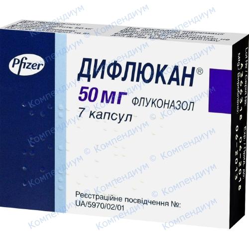 Дифлюкан капс.50мг №7 фото 1, Aptekar.ua