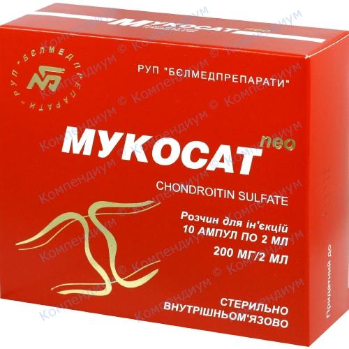 Мукосат нео амп.р-р 200мг/2мл №10