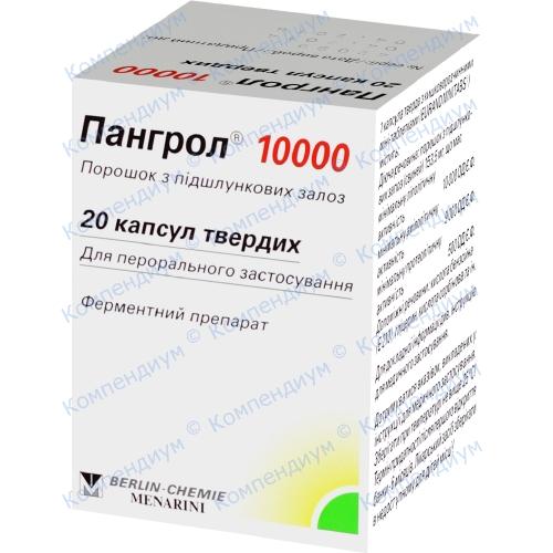 Пангрол 10 000 ОД капс. №20 фото 1, Aptekar.ua
