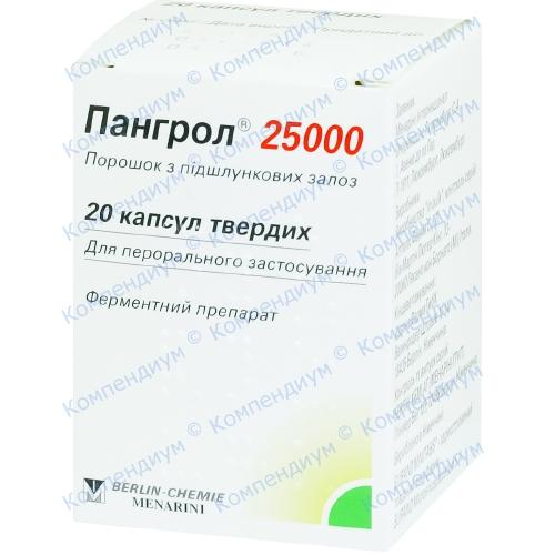 Пангрол 25 000 ОД капс. №20 фото 1, Aptekar.ua